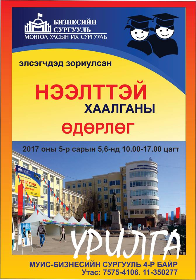 bs-openday
