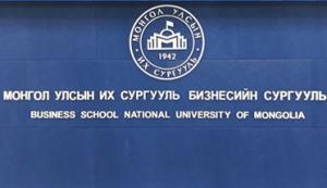 БC-ийн 2018-2019 оны хичээлийн жилийн намрын улирлын бакалаврын оюутны эрдэм шинжилгээний хурал зохион байгуулагдлаа
