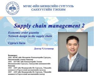 Supply chain management 2 цуврал лекцэнд урьж байна