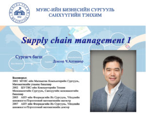 Supply chain management 1 цуврал лекцэнд урьж байна