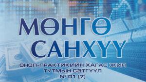 """МУИС-ийн Бизнесийн сургуулийн Санхүүгийн тэнхим,  Монголын Санхүүчдийн Нийгэмлэгээс  эрхлэн гаргадаг ISSN 2523-417X индекс бүхий  """"МӨНГӨ САНХҮҮ"""" сэтгүүлд судалгааны бүтээл ирүүлэхийг урьж байна."""